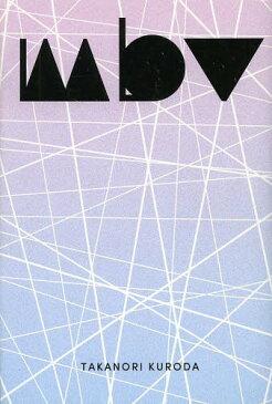 マイ・ブラッディ・ヴァレンタインこそはすべて ケヴィン・シールズのサウンドの秘密を追って[本/雑誌] / 黒田隆憲/著・写真