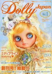 【送料無料選択可!】Dolly Japan お人形情報誌ドーリィジャパン Vol.1(2014April)[本/雑誌] (...