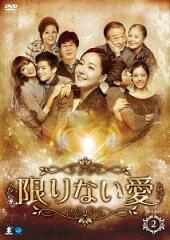 【送料無料選択可!】限りない愛 DVD-BOX 2[DVD] / TVドラマ
