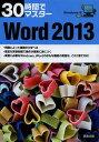 [書籍のゆうメール同梱は2冊まで]/30時間でマスターWord 2013[本/雑誌] / 実教出版編修部/編