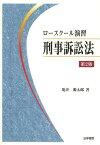 ロースクール演習刑事訴訟法[本/雑誌] / 亀井源太郎/著