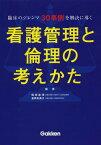 看護管理と倫理の考えかた 臨床のジレンマ30事例を解決に導く[本/雑誌] / 鶴若麻理/編著 倉岡有美子/編著