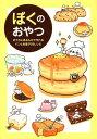 ぼくのおやつ おうちにあるもので作れるパンとお菓子56レシピ[本/雑誌] (単行本・ムック) / ぼく/著