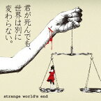 君が死んでも、世界は別に変わらない。[CD] / STRANGE WORLD'S END
