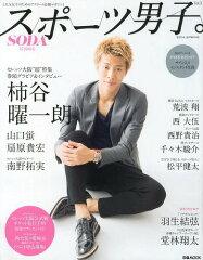 スポーツ男子。 Vol.3(2014.SPRING) (ぴあMOOK)[本/雑誌] / ぴあ