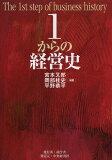1からの経営史[本/雑誌] / 宮本又郎/編著 岡部桂史/編著 平野恭平/編著
