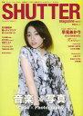 SHUTTER magazine Vol.12 【表紙&巻頭】 早見あかり[本/雑誌] / 山田敦士/〔責任編集〕