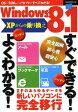 Windows8.1 XPからの乗り換えすぐできる!よくわかる! (OAK MOOK 524)[本/雑誌] / オークラ出版