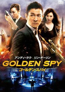 【送料無料選択可!】ゴールデン・スパイ[DVD] / 洋画