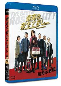 【送料無料選択可!】最高のおもてなし[Blu-ray] / TVドラマ