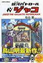銀河パトロールジャコ 【特装版】 (ジャンプコミックス)[本/雑誌] (コミックス) / 鳥山明/著