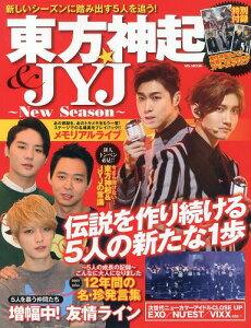 【送料無料選択可!】東方神起&JYJ~New season~ 伝説を作り続ける5人の新たな1歩 (MS)[本/雑...