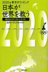 【送料無料選択可!】日本が世界を救う 核をなくすベストシナリオ 2020年東京オリンピック[本/...