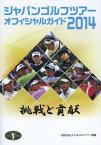 ジャパンゴルフツアーオフィシャルガイド 2014[本/雑誌] / 日本ゴルフツアー機構