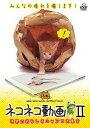 【送料無料選択可!】ネコネコ動画 II ~世界のおもしろニャンコ大集合~[DVD] / 趣味教養
