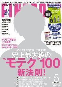 FINEBOYS (ファインボーイズ) 2014年5月号 【表紙】 亀梨和也 (KAT-TUN)[本/雑誌] (雑誌) / ...