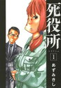 死役所 1 (バンチコミックス)[本/雑誌] (コミックス) / あずみきし/著