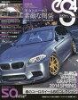 eS4 EUROMOTIVE MAGAZINE No.50(2014MAY.) (GEIBUN MOOKS No.948)[本/雑誌] / 芸文社