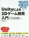 Unityによる2Dゲーム開発入門 プログラミング初心者がゲームを公開する最短コース[本/雑誌] / 中島安彦/著