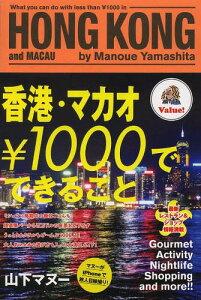 【送料無料選択可!】香港・マカオ¥1000でできること[本/雑誌] / 山下マヌー/著