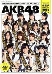 【送料無料選択可!】AKB48総選挙公式ガイドブック 2014 (講談社MOOK)[本/雑誌] (単行本・ムッ...