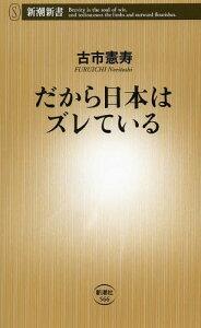 だから日本はズレている (新潮新書)[本/雑誌] / 古市憲寿/著