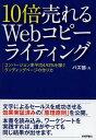 10倍売れるWebコピ-ライティング/バズ部