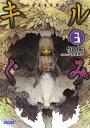 キルぐみ 3 (ガガガ文庫)[本/雑誌] / 竹內佑/〔著〕