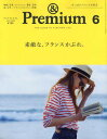 &Premium(アンドプレミアム) 2014年6月号 【付録】 フランス・ブランド辞典[本/雑誌] (雑誌) ...