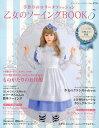 【送料無料選択可!】乙女のソーイングBOOK 手作りのロリータファッション 5 (レディブティック...