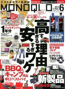 MONOQLO(モノクロ) 2014年6月号[本/雑誌] (雑誌) / 晋遊舎