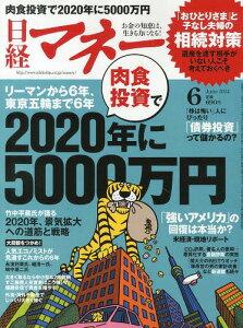 日経マネー 2014年6月号[本/雑誌] (雑誌) / 日経BPマーケティング