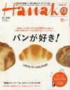 Hanako(ハナコ) 2014年5/8号 【特集】 パンが好き![本/雑誌] (雑誌) / マガジンハウス