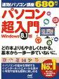 パソコン超入門 Windows 8.1版 (速効!パソコン講座)[本/雑誌] / 速効!パソコン講座編集部/著
