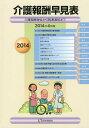 介護報酬早見表 介護報酬単位から関連通知まで 2014年4月版[本/雑誌] / 医学通信社