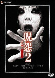 【送料無料選択可!】呪怨2 劇場版 デラックス版 [廉価版][DVD] / 邦画