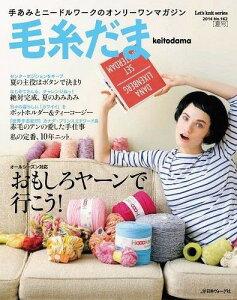 【送料無料選択可!】毛糸だま 2014年 夏号 No.162 (Let's knit series)[本/雑誌] (単行本・ム...