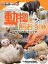 【送料無料選択可!】コツがまるわかり!生き物の飼いかた 2[本/雑誌] / 横浜市立金沢動物園/監修