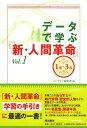 データで学ぶ『新・人間革命』 Vol.1[本/雑誌] / パンプキン編...