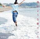 泡のような愛だった [通常仕様盤][CD] / aiko