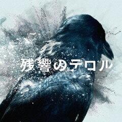 【送料無料選択可!】『残響のテロル』オリジナル・サウンドトラック[CD] / アニメサントラ