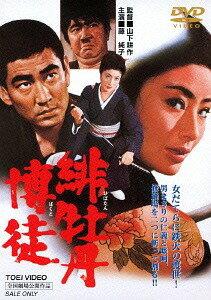 緋牡丹博徒 [廉価版][DVD] / 邦画