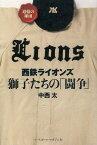 西鉄ライオンズ獅子たちの「闘争」[本/雑誌] / 中西太/著