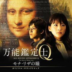 【送料無料選択可!】映画「万能鑑定士Q -モナ・リザの瞳-」オリジナル・サウンドトラック[CD] ...