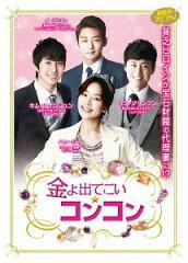 【送料無料選択可!】金よ出てこい☆コンコン DVD-BOX 1[DVD] / TVドラマ