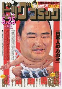 ビッグコミック 2014年5/25号 【表紙】 鶴竜力三郎関[本/雑誌] (雑誌) / 小学館