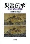 災害伝承 命を守る地域の知恵[本/雑誌] / 高橋和雄/編著