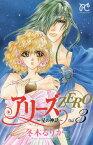 アリーズZERO 〜星の神話〜 3 (プリンセス・コミックス)[本/雑誌] (コミックス) / 冬木るりか/著