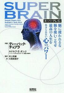 【送料無料選択可!】スーパーブレイン 脳に使われるな脳を使いこなせ最高の人生をあきらめない...