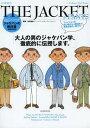 THE JACKET & PANTS ジャケパンの教科書 大人の男のジャケパン学、徹底的に伝授します。 (Fashion Text Series メンズファッションの教科書シリーズ vol.3)[本/雑誌] / 中村達也/監修